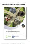 技術ロードマップ: 産業応用におけるCO2回収貯留