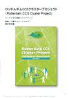 ロッテルダムCCSクラスタープロジェクト – 教訓」に関するケーススタディ