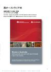 西オーストラリア州 温室効果ガスの回収・貯留: 二つのプロジェクトの物語