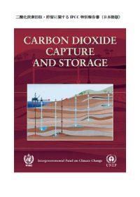 二酸化炭素回収・貯留に関する IPCC 特別報告書(日本語版)