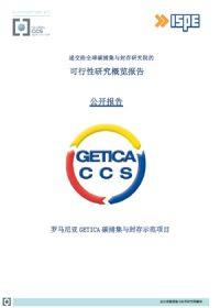 罗马尼亚GETICA 碳捕集与封存示范项目: 可行性研究概览报告