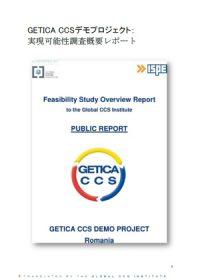 GETICA CCSデモプロジェクト:実現可能性調査概要レポート