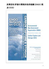 炭素回収 貯留の環境非政府組織(ENGO)視点(CCS)