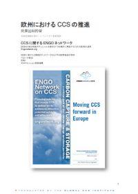 欧州におけるCCSの推進