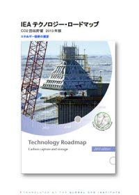 IEAテクノロジー・ロードマップ