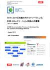 日本における知識共有ネットワークによるCCS コミュニケーション枠組みの構築