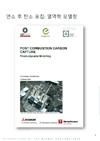 연소 후 탄소 포집: 열역학 모델링