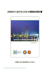 ASEANにおけるCCSの戦略的検討書
