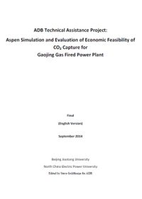 ADB Technical Assistance Project: Aspen simulation and evaluation of economic feasibility of CO2 capture for Gaojing gas fired power plant