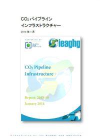 CO2パイプライン・インフラストラクチャー