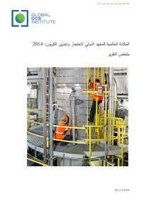 المكانة العالمية للمعهد الدولي لاحتجاز وتخزين الكربون | 2014