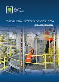 世界のCCSの動向: 2014