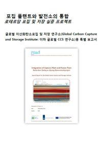 포집 플랜트와 발전소의 통합. 로테르담 포집 및 저장 실증 프로젝트. 글로벌 이산화탄소포집 및 저장 연구소(Global Carbon Capture and Storage Institute: 이하 글로벌 CCS 연구소)용 특별 보고서