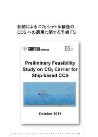 船舶によるCO2シャトル輸送のCCSへの適用に関する予備FS