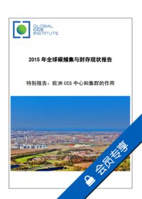 2015 年全球碳捕集与封存现状报告。特别报告:欧洲CCS 中心和集群的作用