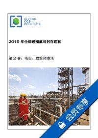 2015年全球碳捕集与封存现状。第2卷:项目、政策和市场
