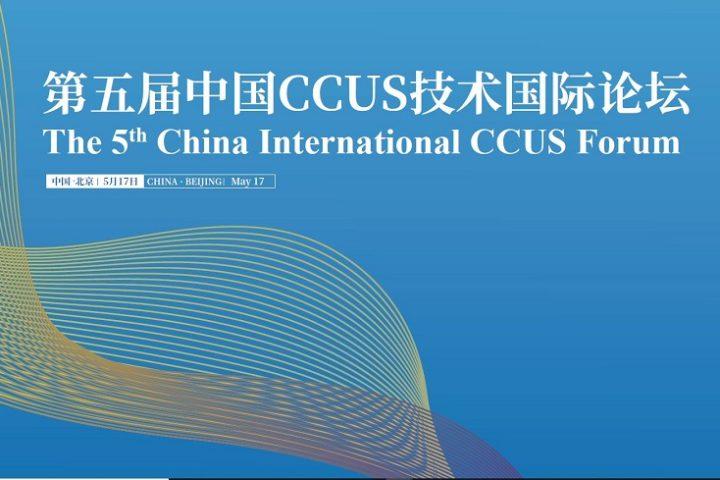 CCUS 2019: The 5th China International CCUS Forum - Global