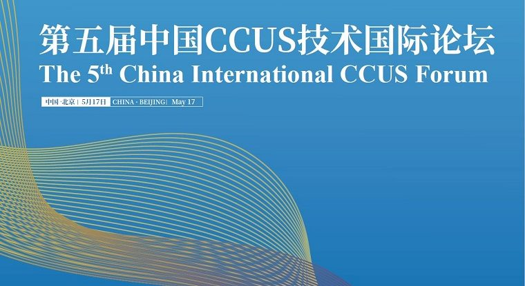 CCUS 2019: The 5th China International CCUS Forum