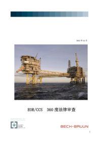 EOR/CCS 360 度法律审查