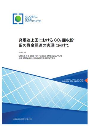 発展途上国におけるCO2回収貯留の資金調達の実現に向けて
