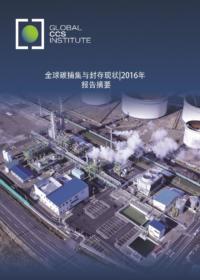 全球碳捕集与封存现状:2016年报告摘要