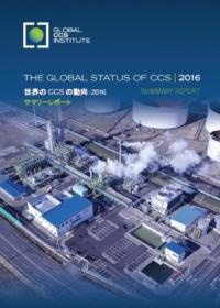 世界のCCS の動向:2016サマリーレポート