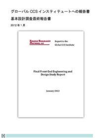 基本設計調査最終報告書