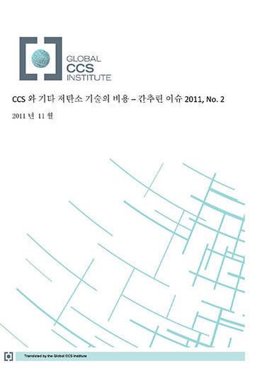 CCS와 기타 저탄소 기술의 비용 – 간추린 이슈 2011, No. 2