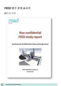 FEED 연구 공개 보고서
