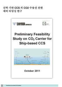 선박 기반 CCS의 CO2 수송선 관련 예비 타당성 연구