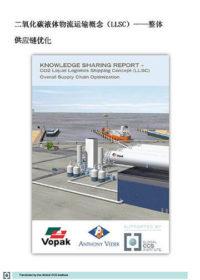 二氧化碳液体物流运输概念(LLSC)——整体供应链优化