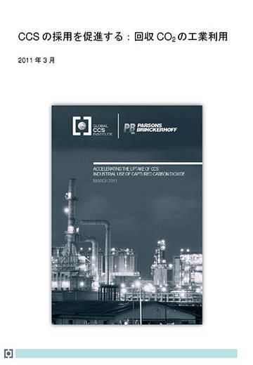 CCSの採用を促進する:回収CO2の工業利用