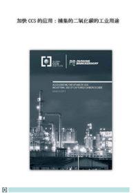 加快CCS的应用: 捕集的二氧化碳的工业用途