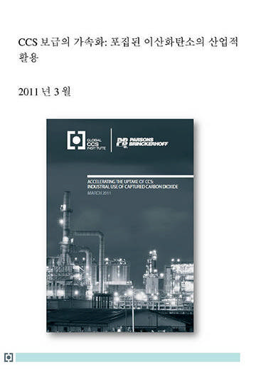 CCS보급의 가속화: 포집된 이산화탄소의 산업적 활용