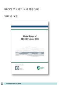 BECCS 프로젝트 국제 현황 2010