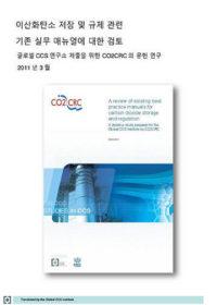 이산화탄소 저장 및 규제 관련 기존 실무 매뉴얼에 대한 검토