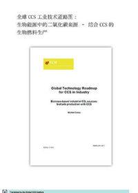 全球CCS工业技术道路图:生物能源中的二氧化碳来源 – 结合CCS的生物燃料生产