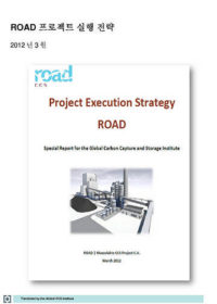 ROAD 프로젝트 실행 전략