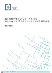 CCS READY 정책 및 규정 – 진전 상황 CCS Ready 정책 및 규제 프레임워크 이행을 향한 진보