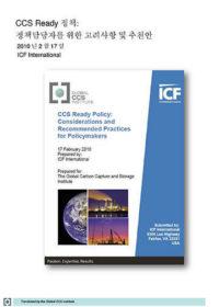 CCS Ready 정책:  정책담당자를 위한 고려사항 및 추천안