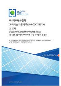 UN기후변화협약 과학기술자문기구(UNFCCC SBSTA) 보고서 (FCCC/AWGLCA/2011/CP.17 [79조~86조]) 신 시장 기반 체제(NMBM)에 대한 세부원칙 및 절차