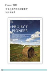 Pioneer项目 中央与地方法规框架概览