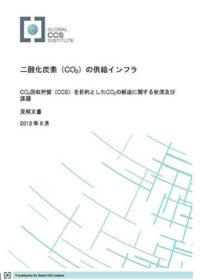 二酸化炭素(CO2)の供給インフラCO2回収貯留(CCS)を目的としたCO2の輸送に関する状況及び課題見解文書