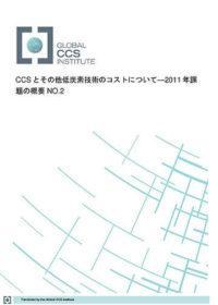 CCSとその他低炭素技術のコストについて—2011年課題の概要 NO.2