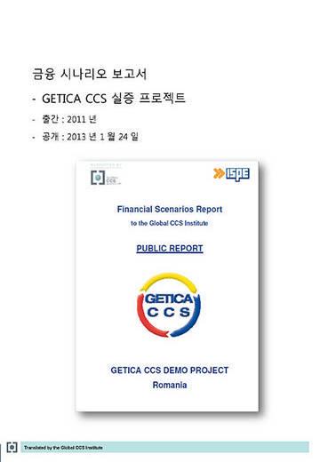 금융 시나리오 보고서 – GETICA CCS 실증 프로젝트