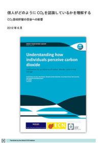 個人がどのようにCO2を認識しているかを理解するCO2回収貯留の受容への影響