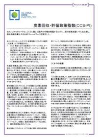 炭素回収・貯留政策指数(CCS-PI)