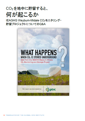 CO2を地中に貯留すると、何が起こるか – IEAGHG Weyburn-Midale CO2モニタリング・貯留プロジェクトについてのQ&A