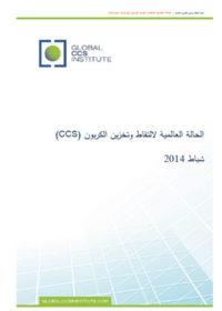شباط 2014 (CCS) الحالة العالمية لالتقاط وتخزين الكربون