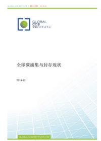 全球碳捕集与封存现状 2014.02